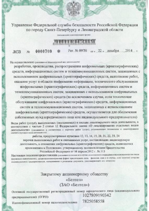 Лицензия Федеральной службы безопасности РФ