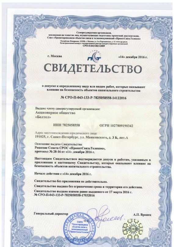 СРО Некоммерческое партнерство «Объединение организаций по проектированию объектов связи и телекоммуникаций «ПроектСвязьТелеком»