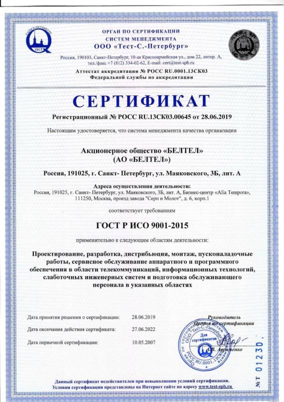 Сертификат соответствия требованиям ГОСТ ISO 9001-2015 (ISO 9001:2015)