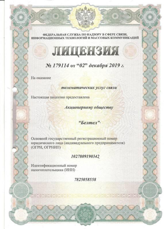 Лицензия Федеральной службы по надзору в сфере связи, информационных технологий и массовых коммуникаций