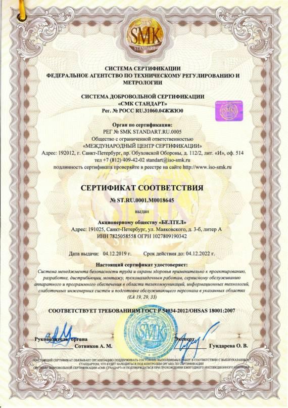 Сертификат соответствия требованиям ГОСТ Р 54934-2012/OHSAS 18001:2007