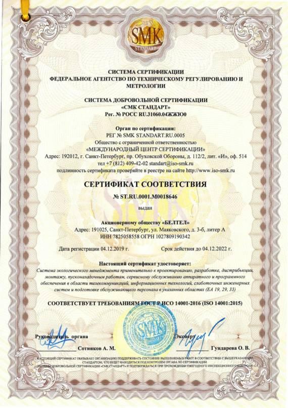 Сертификат соответствия требованиям ГОСТ Р ИСО 14001-2016 (ISO 14001:2015)