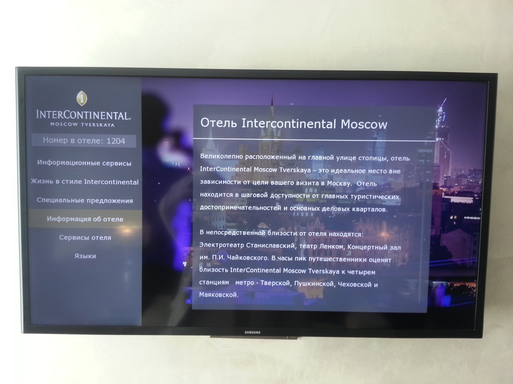 InterContinental Moscow Tverskaya1.jpg